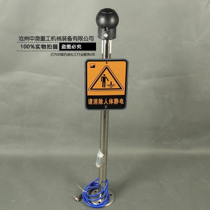 人体静电释放器