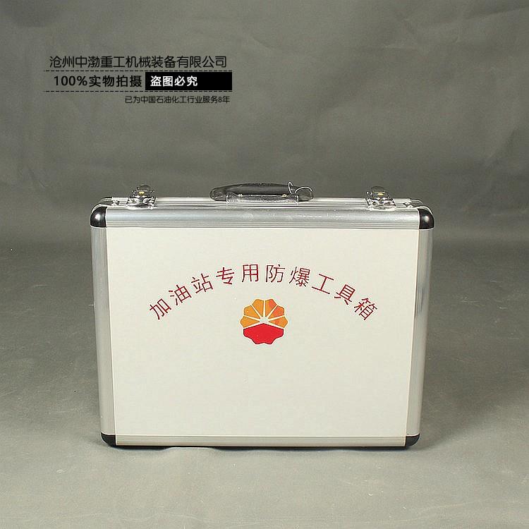 加油站防爆工具箱